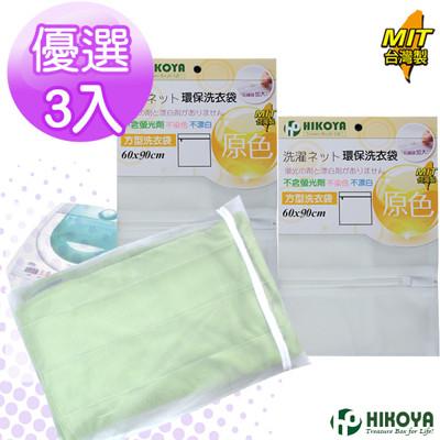 【HIKOYA】原色呵護大件衣物洗衣袋60*90cm (5.9折)