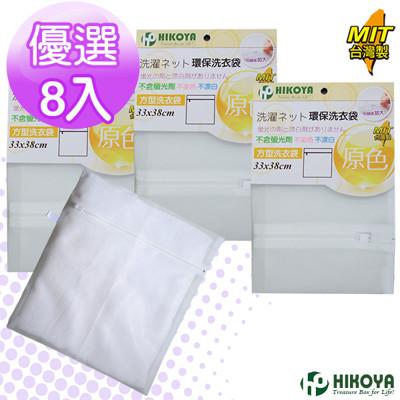 【HIKOYA】原色呵護洗衣袋方型33*38cm (7.2折)