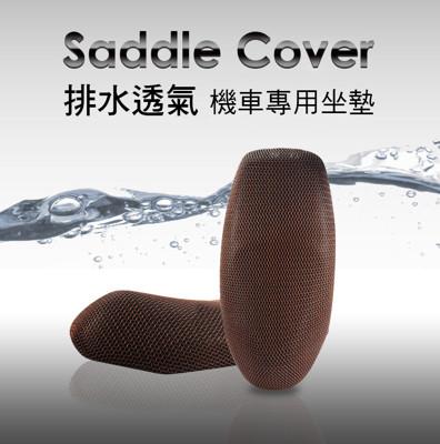 3D蜂巢立體全網透氣隔熱排水機車坐墊(大孔設計) (2.5折)