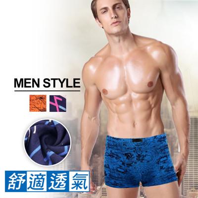 3D立體莫代爾棉舒適平口男士內褲 (1.6折)