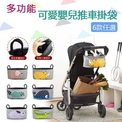 多功能可愛嬰兒推車掛袋 (2.4折)