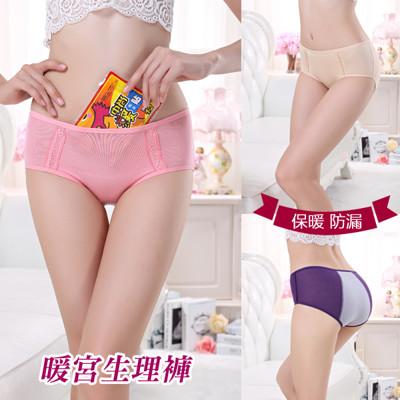 暖宮口袋設計 經期專用防漏中腰款生理褲 (1.8折)