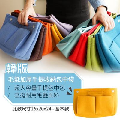韓版毛氈加厚手提收納包中袋 (3.2折)