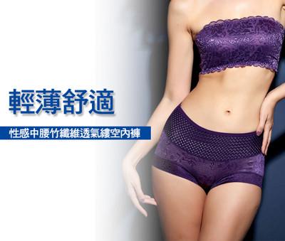 性感中腰竹纖維透氣縷空內褲 (1.3折)