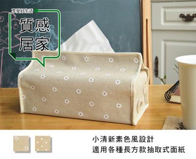 棉麻小清新素色抽取式面紙收納套(長方款) (2.5折)