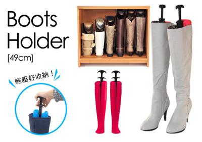 伸縮長靴子鞋撐器 49cm (1.8折)