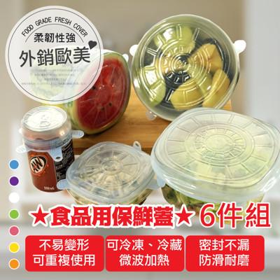 【佶之屋】歐美熱銷 新款可掛式食品級萬用保鮮蓋 6件組 (4.4折)