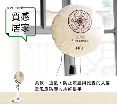 簡約時尚無紡布電風扇防塵套 (2.7折)