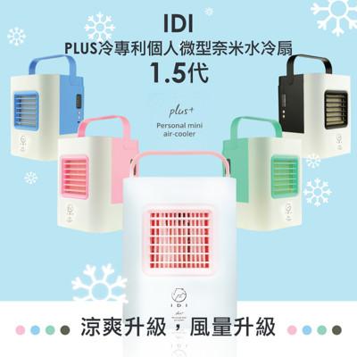 IDI 1.5代Plus冷專利個人微型水冷扇(含奈米濾心)+加贈濾心x1+漂浮充氣杯座x1 (7.9折)