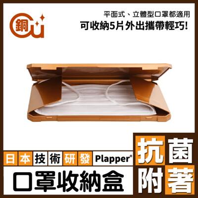 抗菌口罩收納盒 含銅口罩收納盒 口罩專用 衛生 乾淨平面式立體型口罩都適用 日本Plapper (8.8折)
