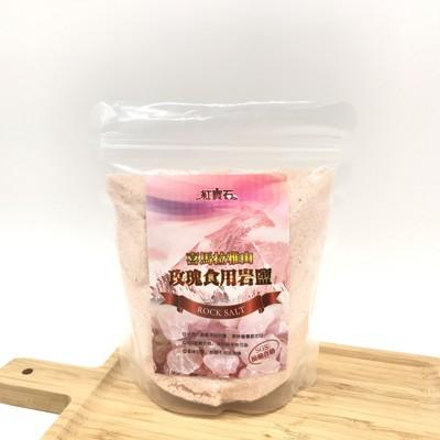 【紅寶石】喜馬拉雅玫瑰食用岩鹽補充包500克 (4.8折)