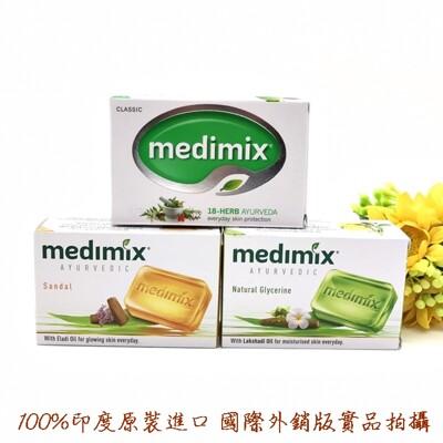 【印度MEDIMIX國際外銷版】草本香皂125g (30入組) (7.6折)