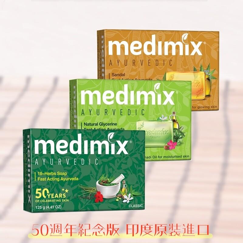 印度medimix國際外銷版草本香皂125g (15入組)