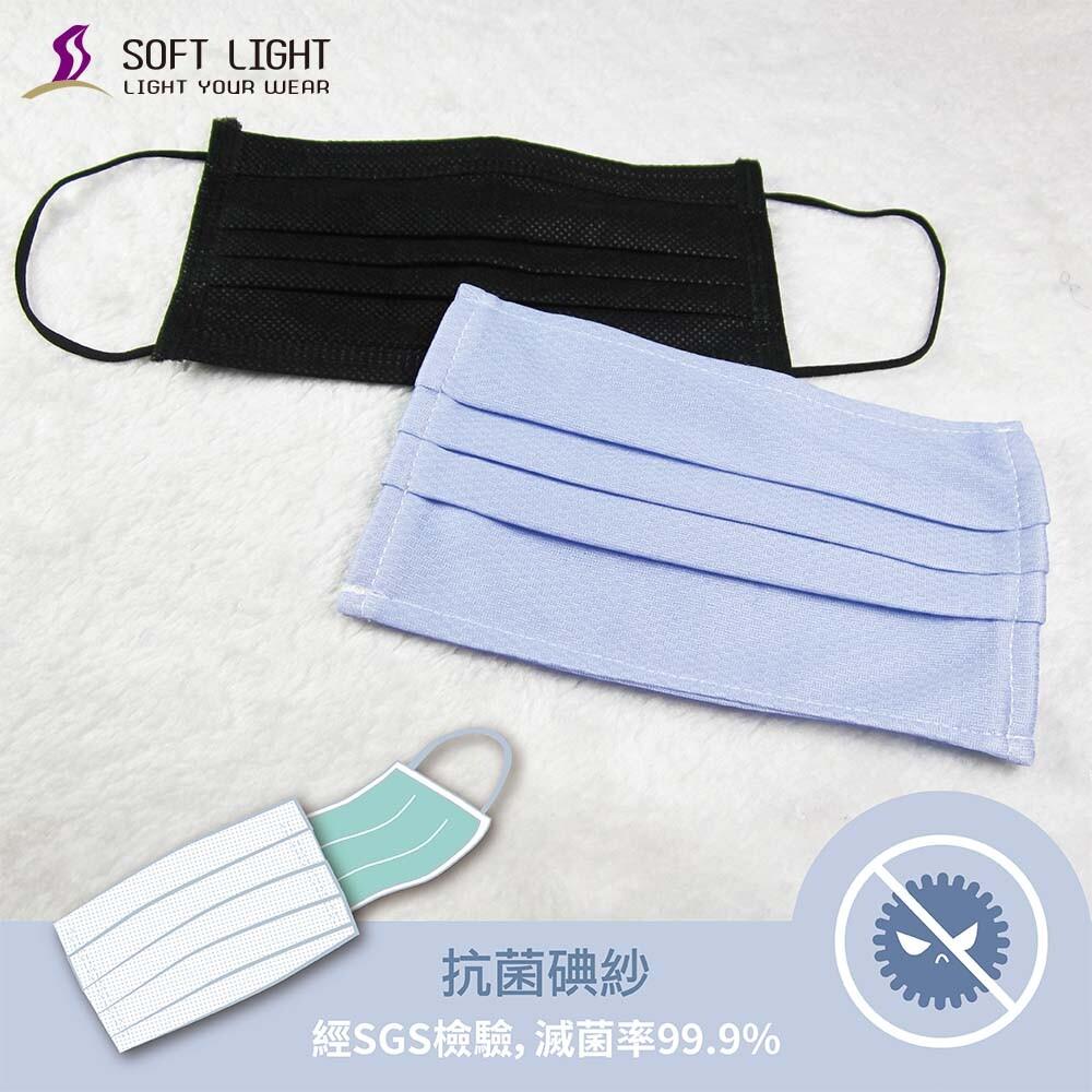 soft light - 罩的住抗菌碘紗口罩套