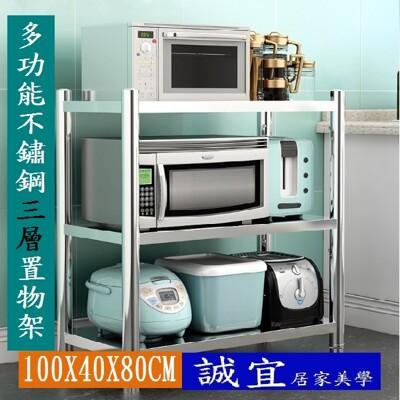 不鏽鋼(三層置物架)長100cm-收納櫃 置物櫃 廚房架 儲物架 落地架