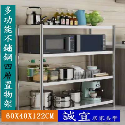 不鏽鋼置物架四層寬60cm-收納櫃 置物櫃 廚房架  儲物架 落地架