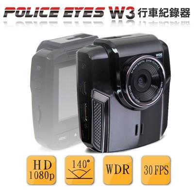 【Police Eyes】 w3超廣角行車紀錄器 (8.1折)