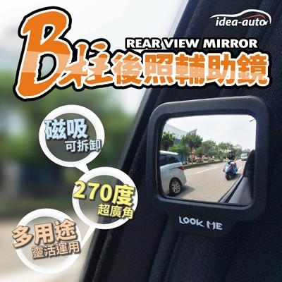 車用B柱後照輔助鏡 (1.7折)