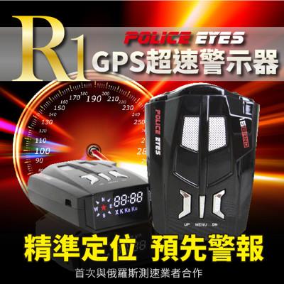 【Police Eyes】R1 GPS超速警示器贈三孔點菸器擴充座 (4.1折)