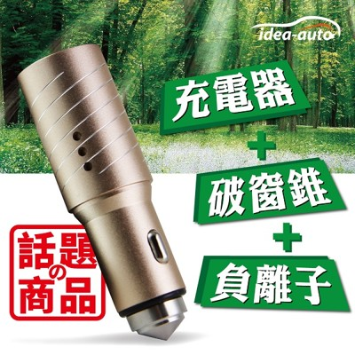 【idea-auto】三合一雙USB空氣清淨器 (4折)