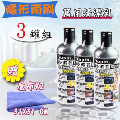 隱形雨刷生物科技萬用清潔乳(贈送2條魔布)買6入再加贈三合一多功能蔬果 削皮 刨絲刀1入 (1.8折)