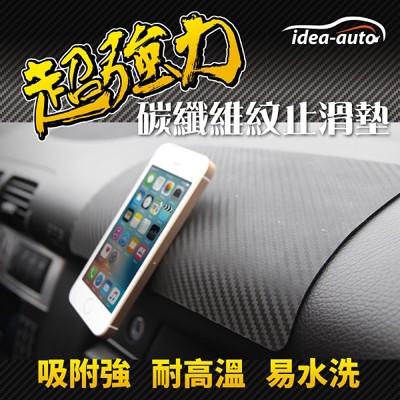 【idea-auto】超強力碳纖維紋止滑墊+贈車門反光警示貼1入 (4.3折)