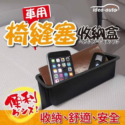 車用椅縫塞收納盒 (3.3折)