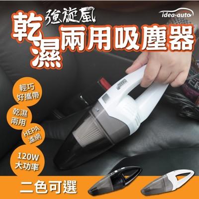 【idea-auto】強炫風乾濕兩用吸塵器 (5折)