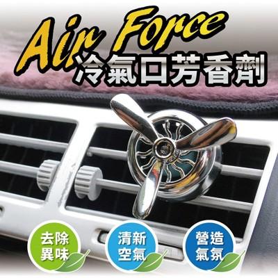 Air Force 冷氣出風口芳香劑 (3.4折)