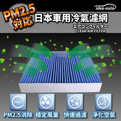 日本【idea-auto】PM2.5車用空調濾網(現代HYUNDAI)-SAHY004 (3.3折)