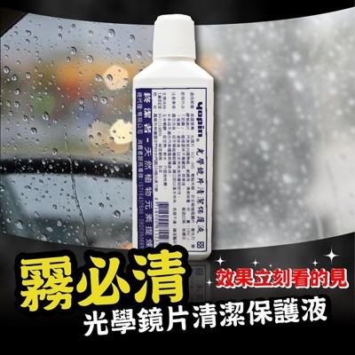 霧必清光學鏡片清潔保護液 (2.6折)