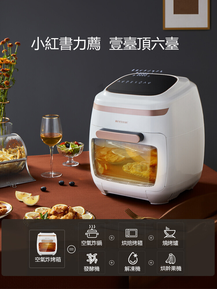 比依110v臺灣空氣烤箱全自動大容量空氣炸鍋新品特價智慧空氣炸機 保固1年