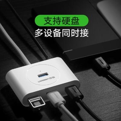 綠聯usb分線器3.0一拖四轉換高速電腦筆記本多介面type-c擴展hub (10折)