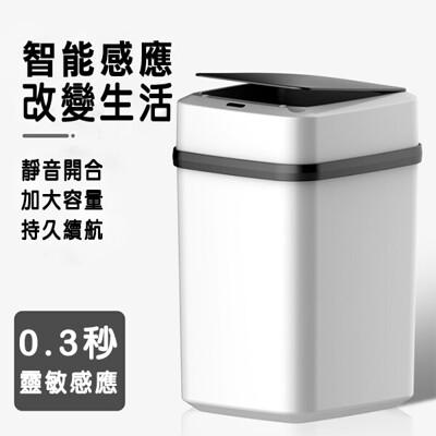 智慧垃圾桶12L感應式家用客廳廚房衛生間創意自動帶蓋電動垃圾桶大號 樂活潮物館