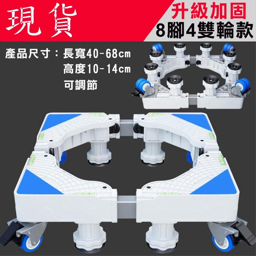 洗衣機底座 台灣現貨冰箱底座 可伸縮可調節底座 八腳四雙輪底座 滾筒洗衣機底座