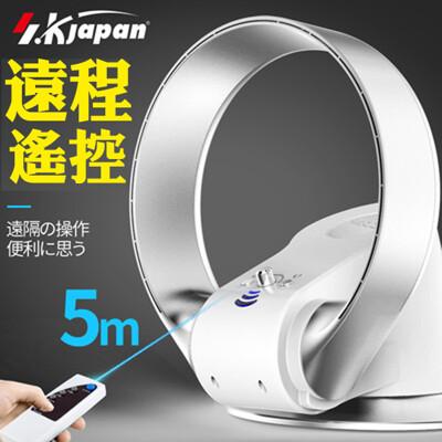 日本SK 無葉電風扇 台灣專用110V電壓 可旋轉 附遙控器 落地桌上 12吋壁掛方便 美型循環扇 (8.5折)