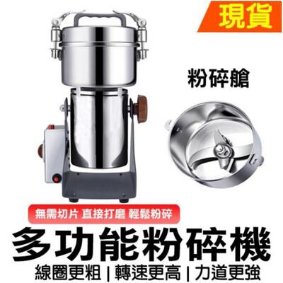 110V電壓 搖擺式研磨機不銹鋼打粉機 中藥材打粉機超細研磨家用小型粉碎機 打碎磨粉 (7.4折)