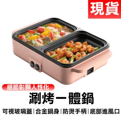 多功能燒烤盤 學生鍋 涮烤一體鍋 多功能烤盤 烤肉盤