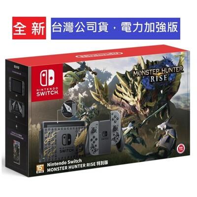 《現貨特價》NS Switch 主機 魔物獵人 崛起 限定主機 含魔物遊戲 台灣公司貨 電力加強版 (8.4折)