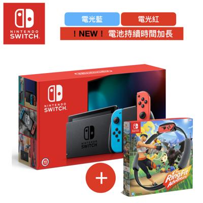 《限量快閃》Nintendo Switch健身環大冒險+電續加強紅藍主機+2片遊戲(一片自選)+包貼 (8.5折)