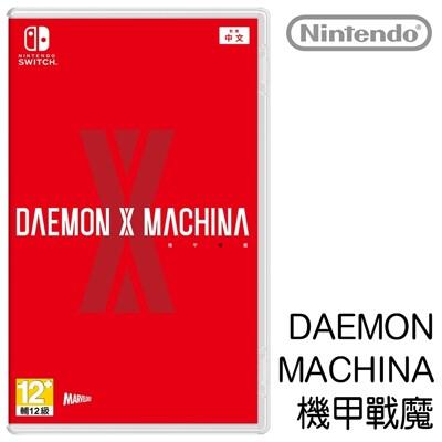 nintendo 任天堂遊戲片daemon x machina 機甲戰魔(中文版) (5.9折)