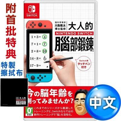 任天堂遊戲片腦科學專家 川島隆太博士監修 大人的nintendo switch腦部鍛鍊 (10折)