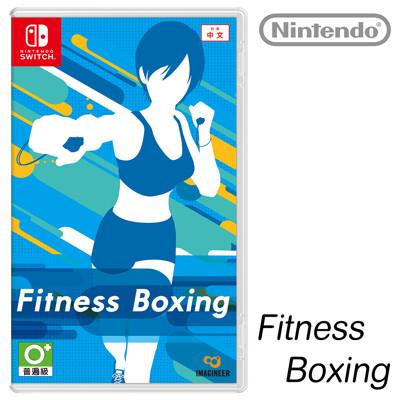 【Nintendo 任天堂遊戲片】任天堂 Switch Fitness 有氧拳擊 (中文版全新) (8.6折)
