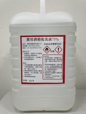 75% 酒精 潔用酒精 防疫酒精 清潔酒精 乾洗液 1加侖裝 (4公升)