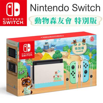 《限量組合》Nintendo Switch動物森友會主機 + 動森遊戲 + 保護套 +保護膜 (8.5折)