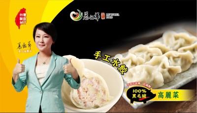 【慕鈺華】手工高麗菜黑豬肉水餃 (5.2折)