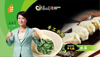 【慕鈺華】手工韭菜黑豬肉水餃 (5.2折)