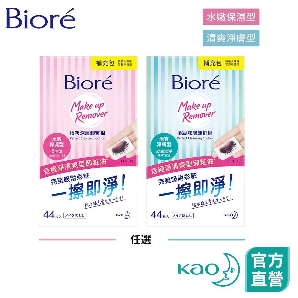 蜜妮 bior 頂級深層卸粧棉 清爽淨膚型/水嫩保濕型 補充包 (44片x3入組)官方直營