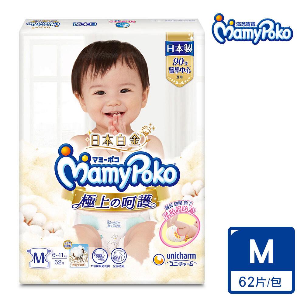 滿意寶寶 極上呵護紙尿褲(m/l/xl)(箱購產品)