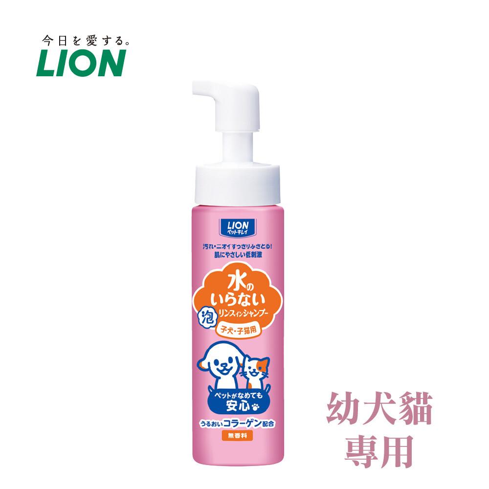 獅王 幼犬貓及敏弱肌用 乾洗澡泡泡慕斯x2入